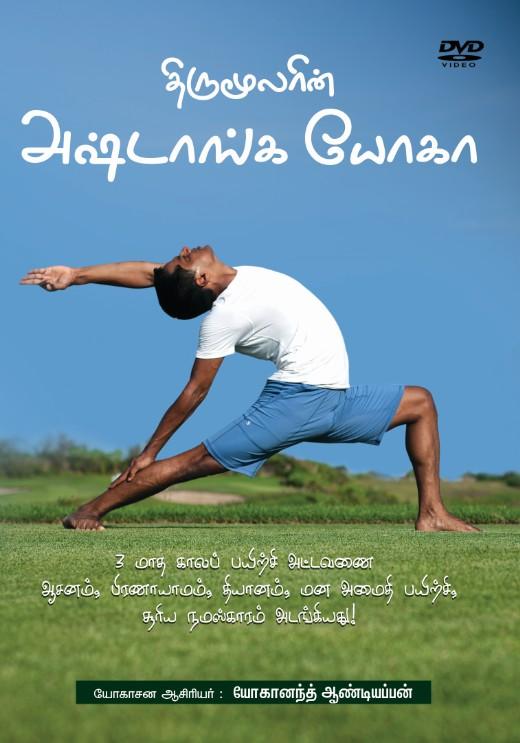 Thirumoolar S Ashtanga Yoga Tamil Dvd Andiappan Yoga
