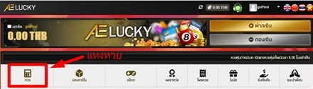 lottery_page