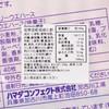濱田 - 鈣質威化餅-藍莓味 - 40'S