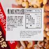 伝六 - 雜錦果仁 (大包裝) - 255G