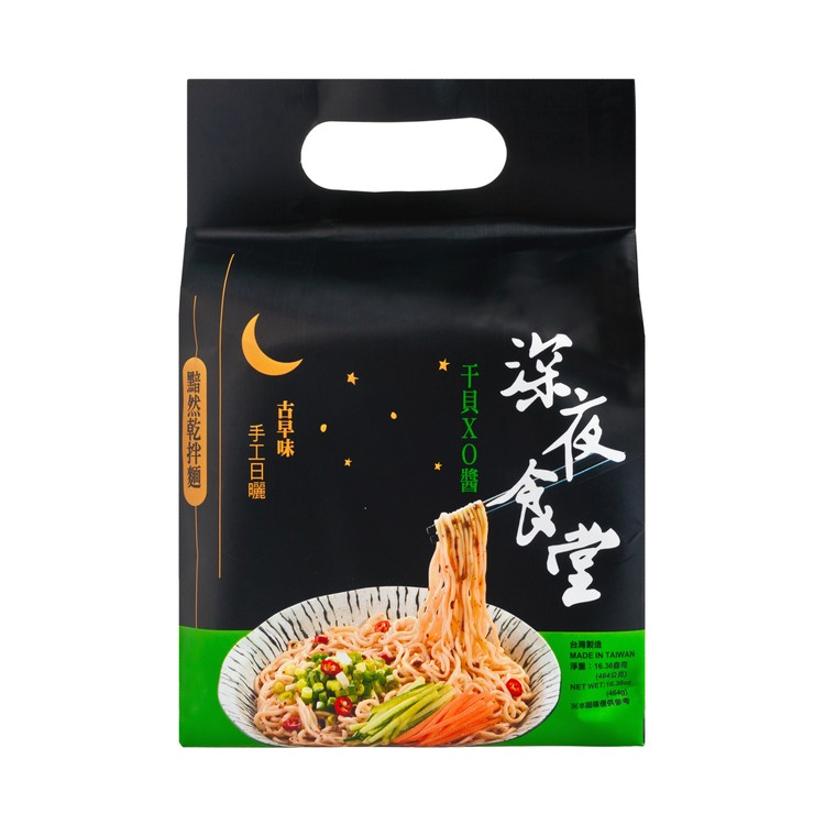 耆盛 - 深夜食堂-乾拌麵-干貝XO醬 - 116GX4
