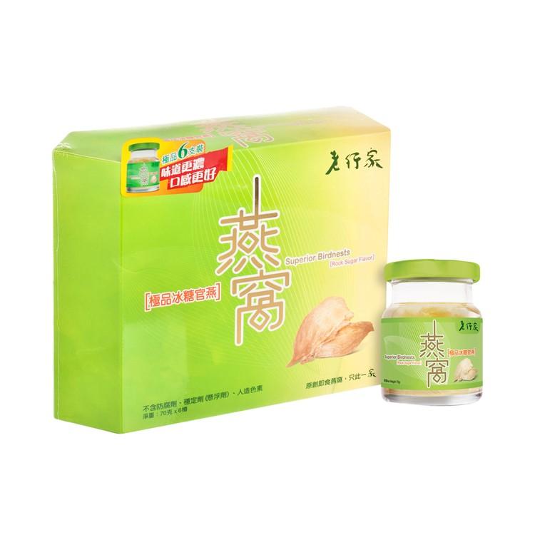 老行家 - 禮盒-極品冰糖官燕 - 6'S